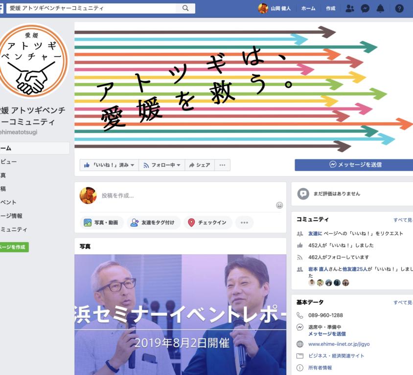 愛媛県事業承継支援-後継者育成コミュニティ運営