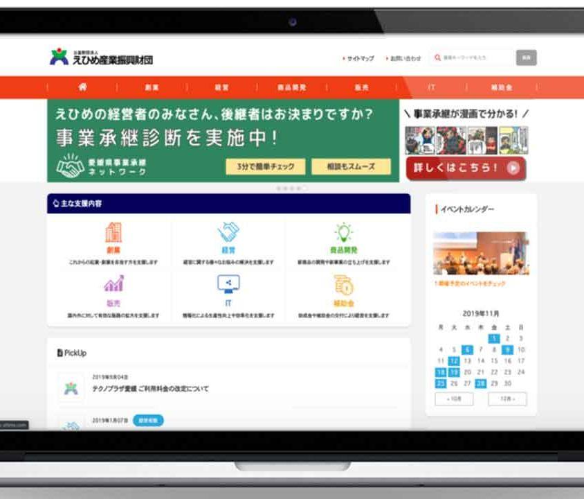 えひめ産業振興財団-WEBサイト開発